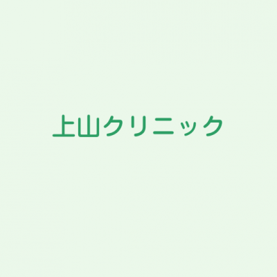 上山クリニック